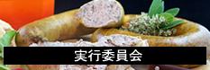 日本モンテネグロ芸術文化交流祭実行委員会
